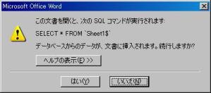 はがき宛名印刷テンプレート フォーマット